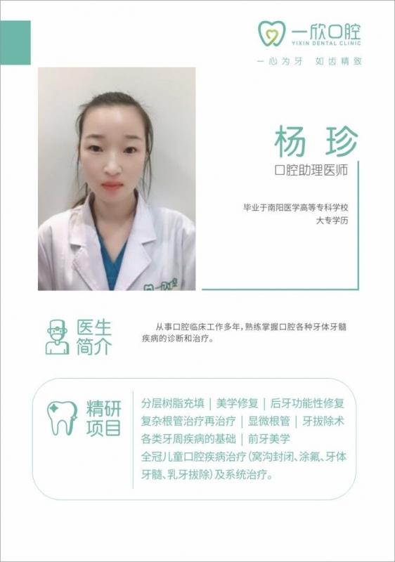 儿童齿科中心-杨珍