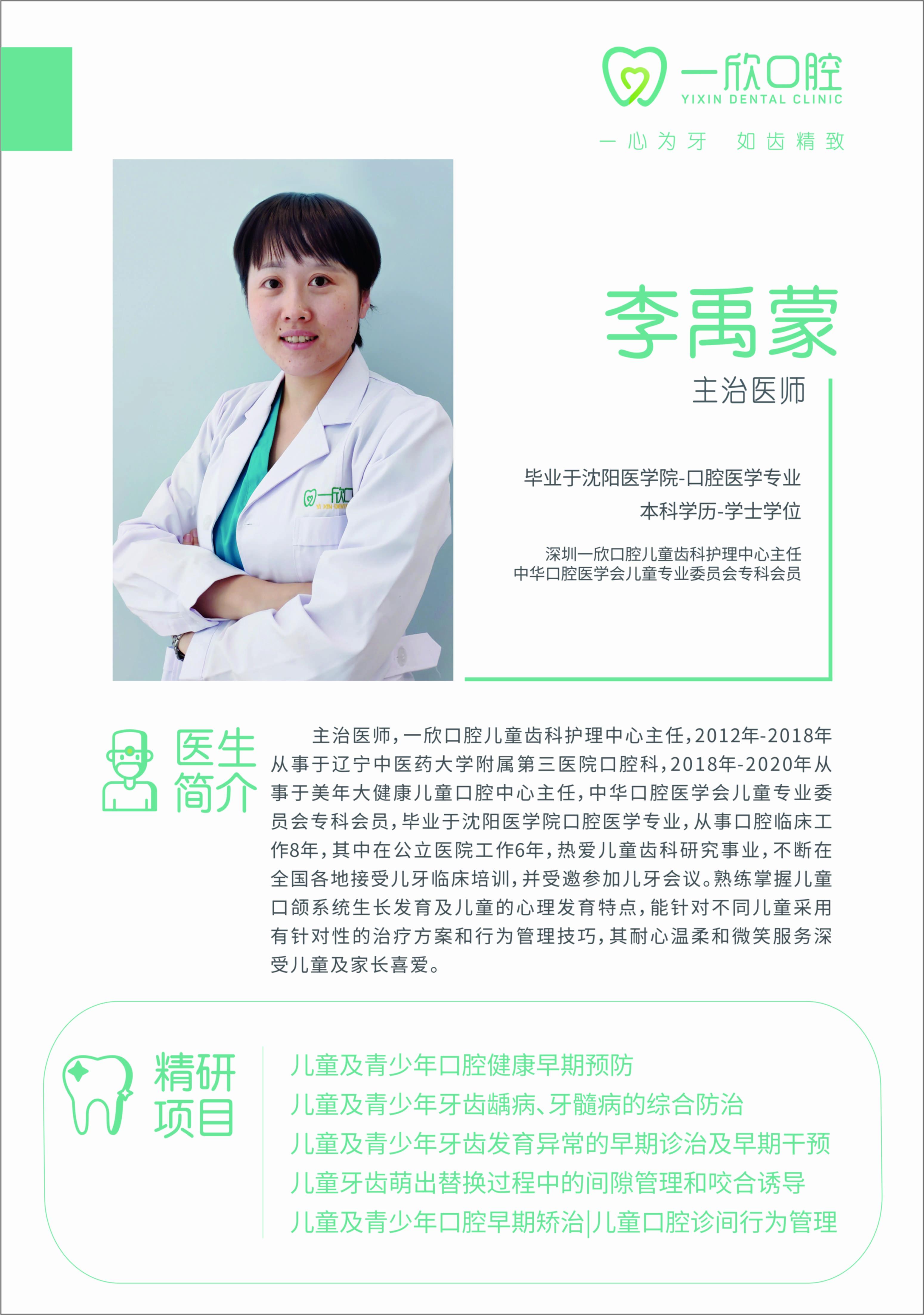 儿童齿科中心-李禹蒙